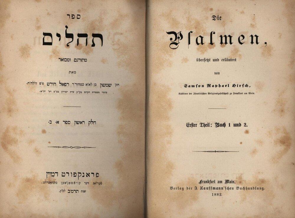 Komentarz Rabina Hirscha do księgi Psalmów w języku niemieckim. Wydanie z 1882 r.