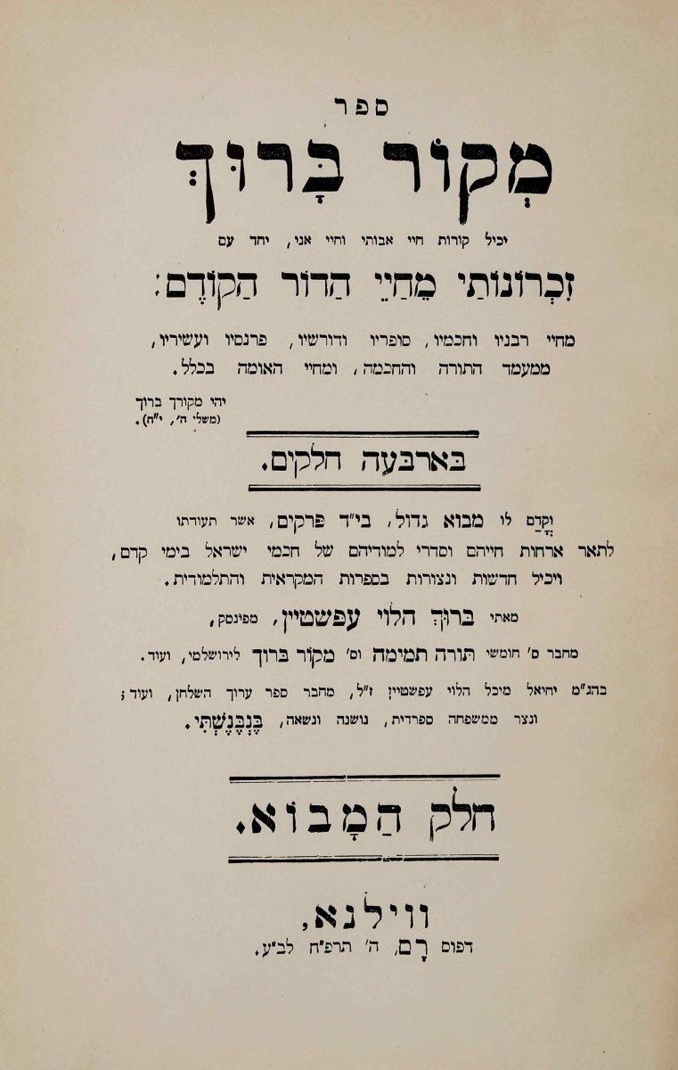 """Strona tytułowa dzieła autobiograficznego """"Mekor Baruch"""" rabina Barucha ha-Lewiego Epsteina, w której cały rozdział, zatytułowany """"Mądrość Kobiet"""" poświęcony jest między innymi jego ciotce, Reinie Batii."""