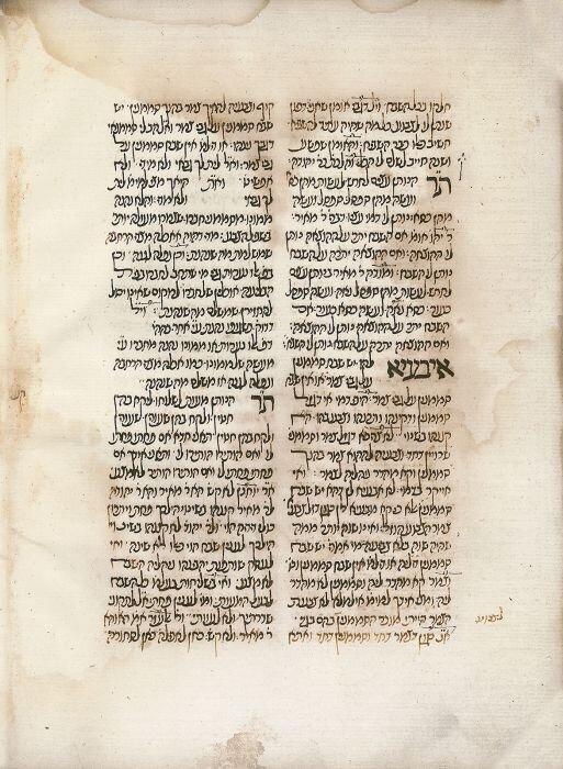 Manuskrypt komentarza Rabejnu Aszera do traktatku Bawa Kama. Pochodzi on z końca XIV w. i spisany jest półkursywą sefardyjską.