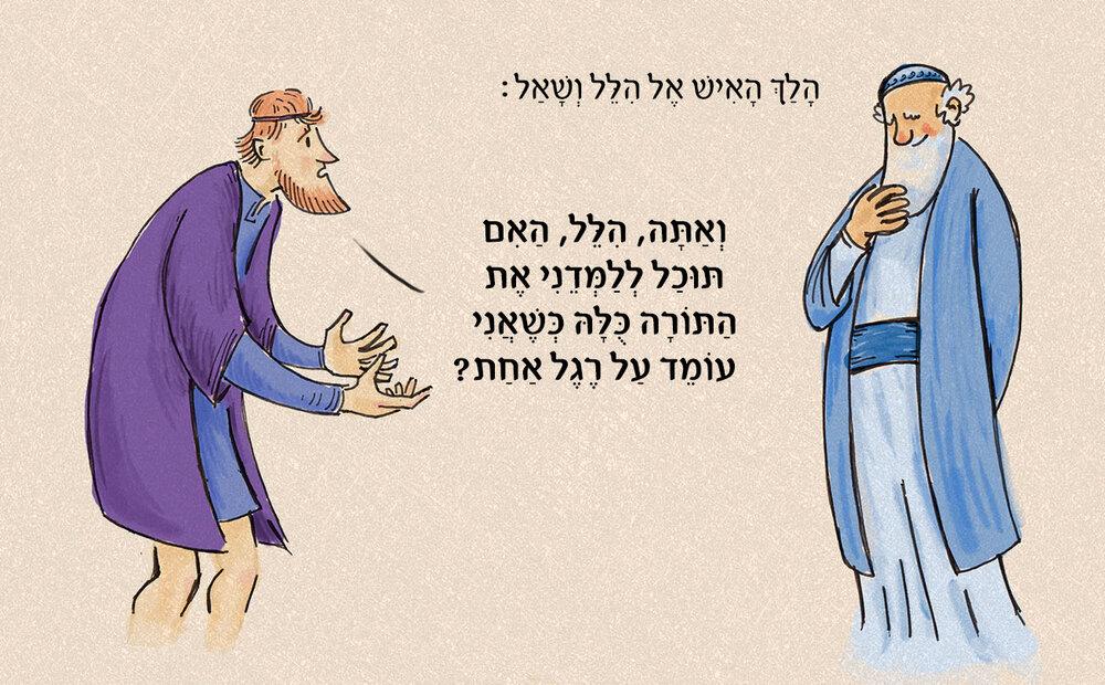 Torah5.jpg