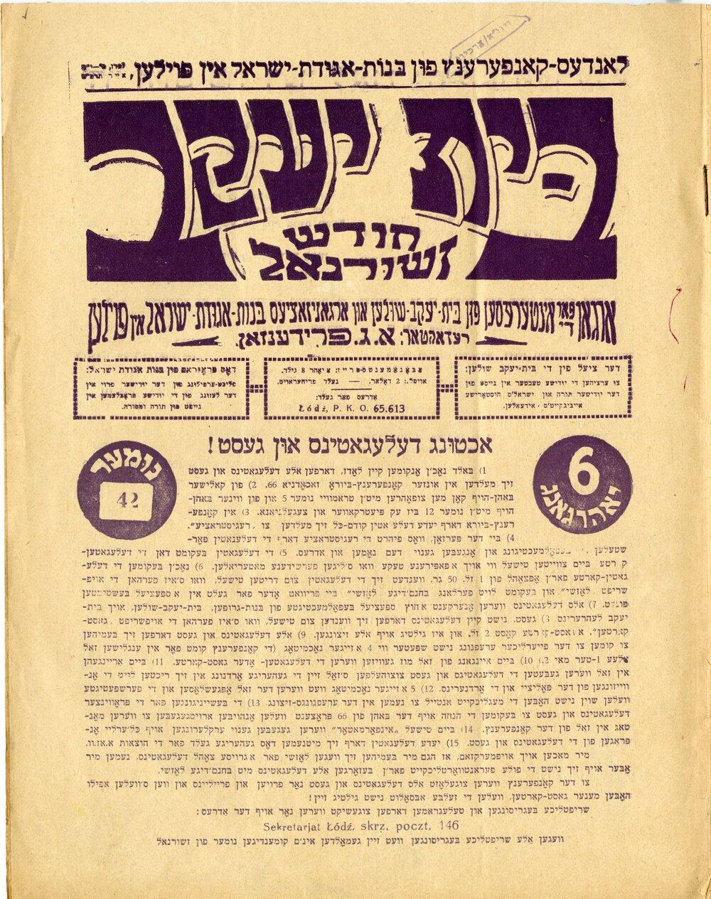 Miesięcznik Bejs Jaakow (razem z Agudat Israel) wydawany był w latach 1923 - 1939 w jidysz, a przez kilka lat z dodatkiem w języku polskim.