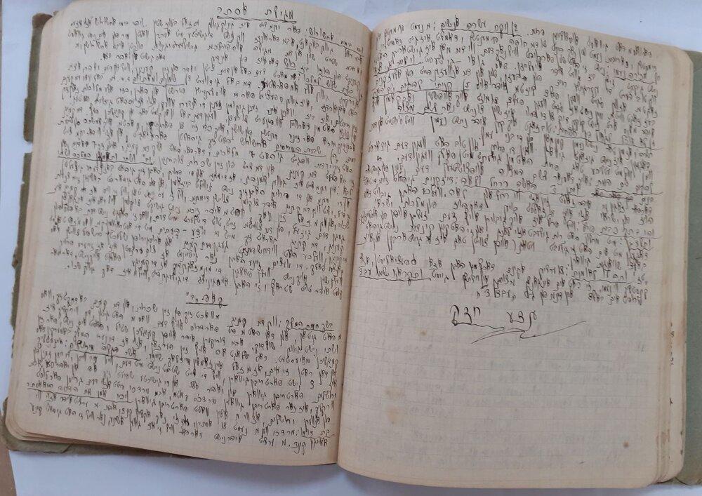 Notatki Gitl ze studiowania Tanachu - widać koniec księgi Rut i początek Ester